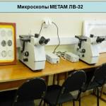 Метам ЛВ_32