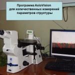 Программа AxioVision