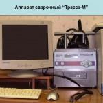 Сварочный аппарат Трасса-М