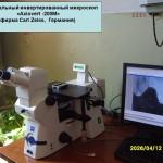 Универсальный микроскоп