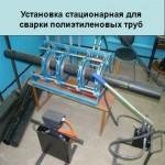 Установка для сварки полиэтиленовых труб